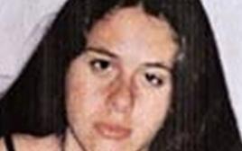נטעה אייל נרצחה בשנת 1996