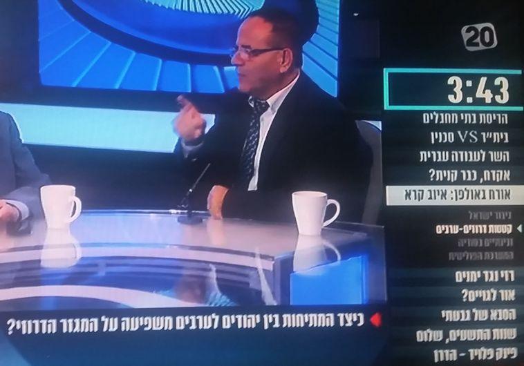 ערוץ 20. צילום מסך