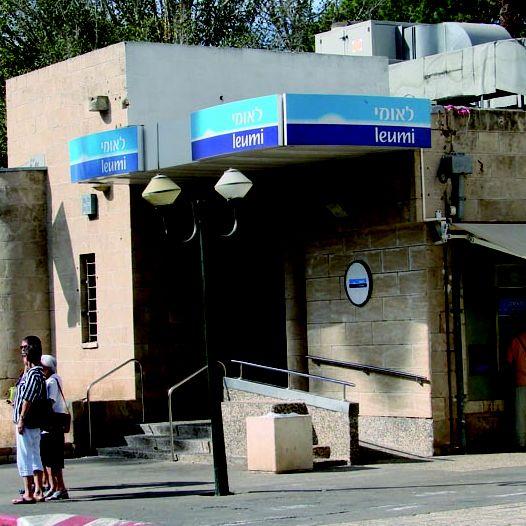 בנק לאומי (צילום: ישראל פוסט)