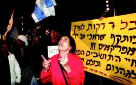 """הפגנות תושבי דרום ת""""א נגד מבקשי המקלט"""