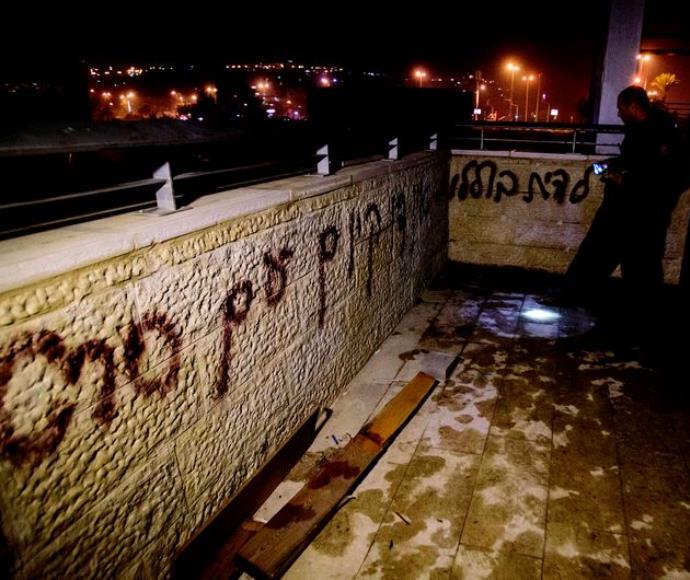 הכתובות שרוססו על בית הספר הדו לשוני בירושלים