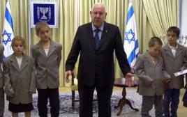 נשיא המדינה והילדים