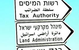 רשות המיסים