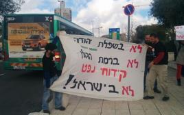 """מפגינים נגד קידוחי נפט ברמת הגולן מול ביהמ""""ש העליון"""