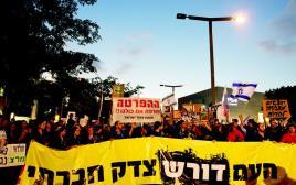 הפגנה במחאה החברתית