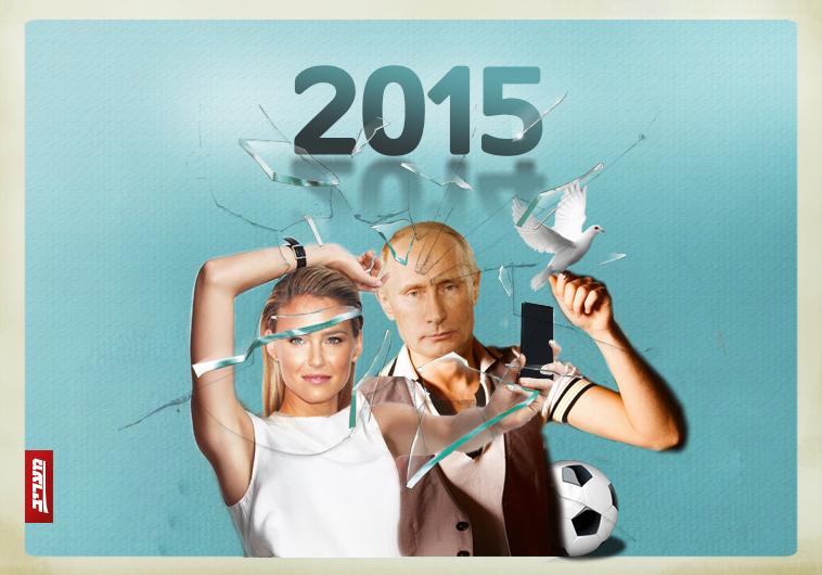 סיכום שנה 2014