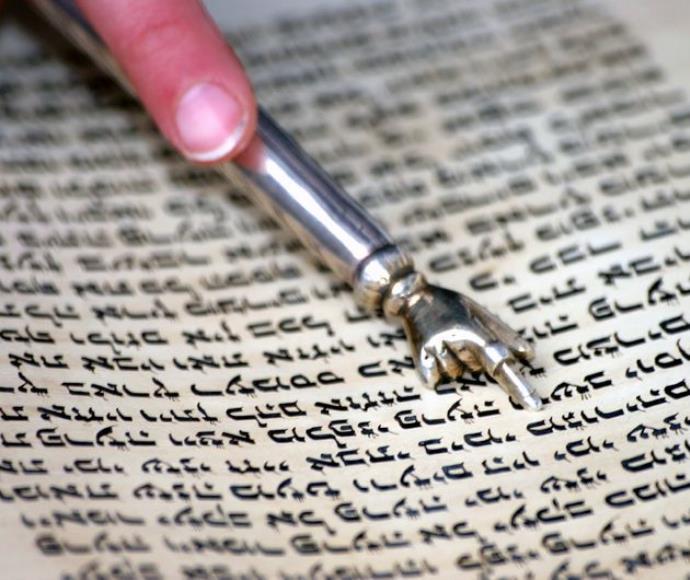"""ספר תנ""""ך תורה יהדות"""