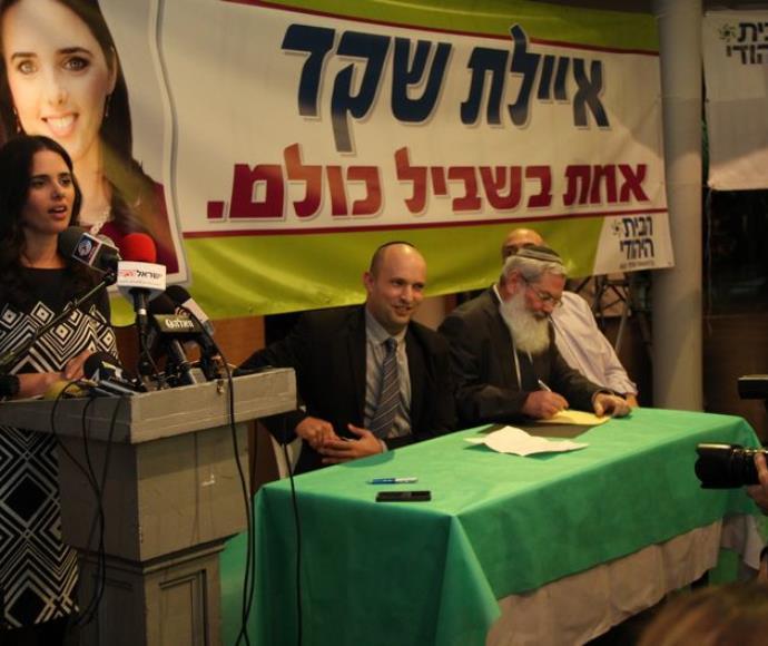 כינוס הבית היהודי