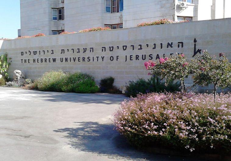 אוניברסיטת ירושלים. צילום: ויקיפדיה