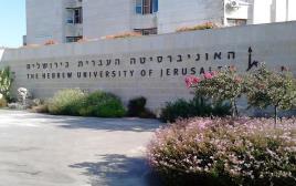 אוניברסיטת ירושלים