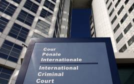 בית הדין הפלילי הבינלאומי