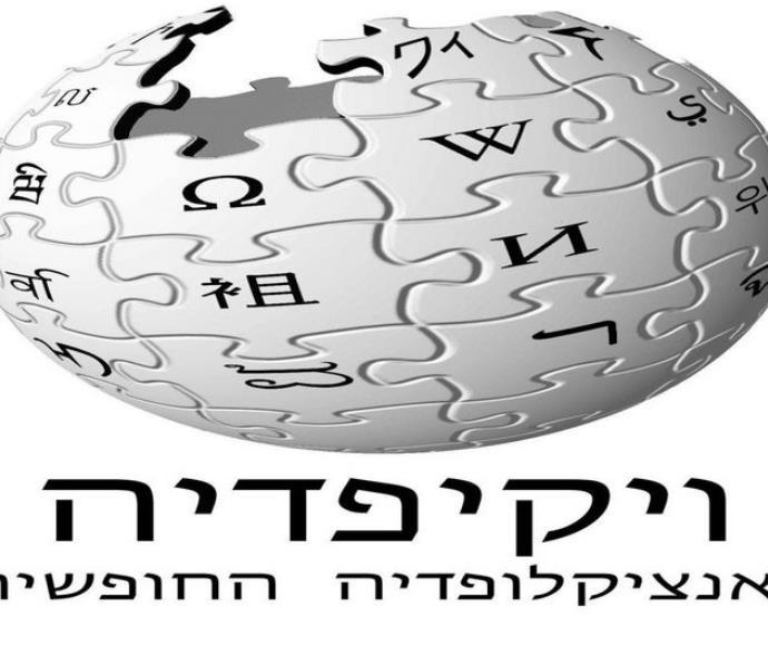 ויקיפדיה
