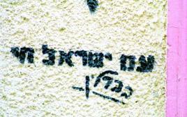 עם ישראל חי, גרפיטי