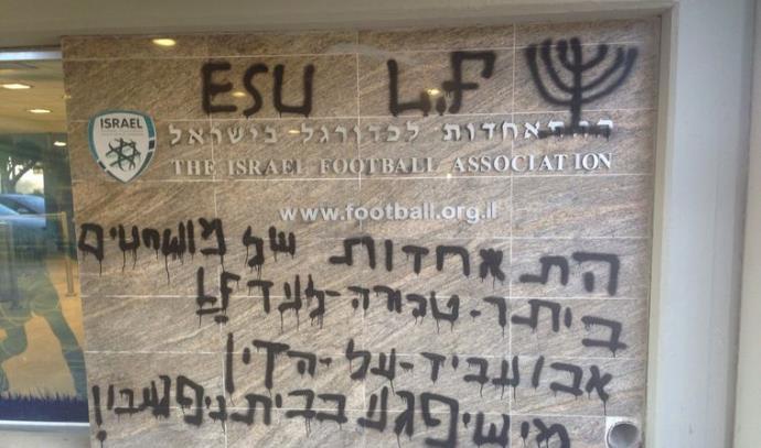 """השחתת קירות ההתאחדות לכדורגל על ידי אוהדי בית""""ר"""