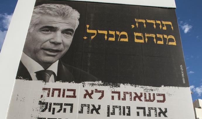 קמפיין המועדד הצבעה בבחירות