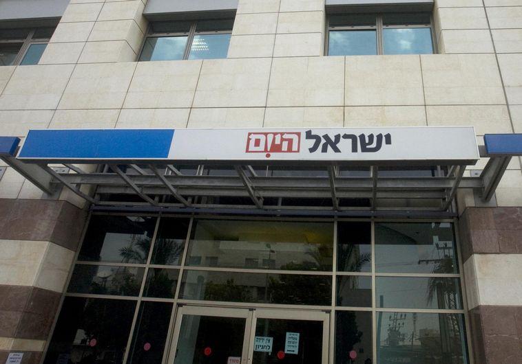 """ישראל היום"""". צילום: פלאש 90"""""""