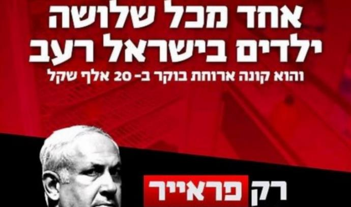 חלק מקמפיין הבחירות של המחנה הציוני נגד נתניהו