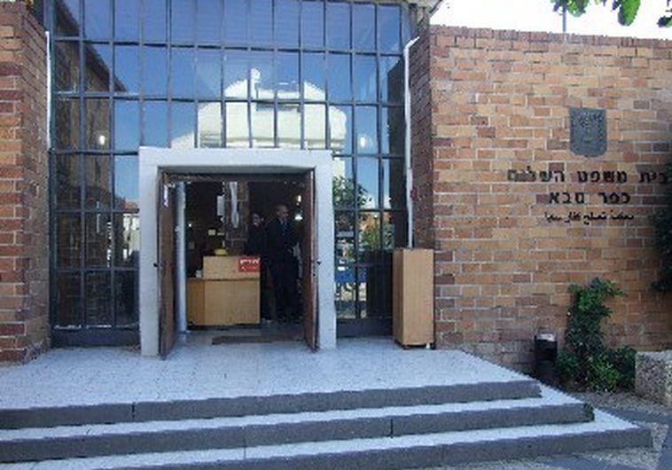 בית משפט השלום בכפר סבא. צילום: אתר הרשות השופטת