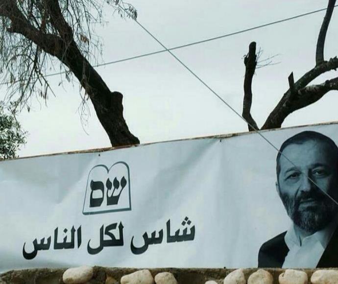 """קמפיין ש""""ס למגזר הערבי"""