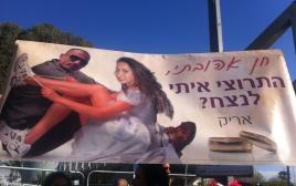 הצעת הנישואים במרתון תל אביב