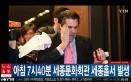 """תקיפת שגריר ארה""""ב בדרום קוריאה"""