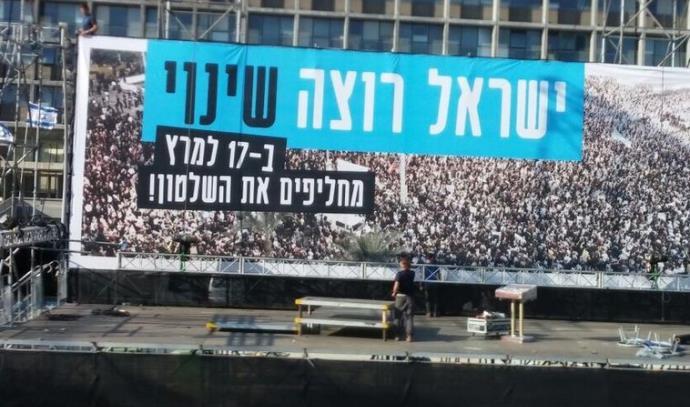 """ההכנות לכנס """"ישראל רוצה שינוי"""""""