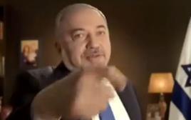 אביגדור ליברמן בסרטון בחירות