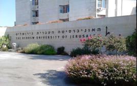 קמפוס הר הצופים של האוניבסיטה העברית
