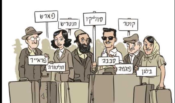 איור: הסלנג העברי
