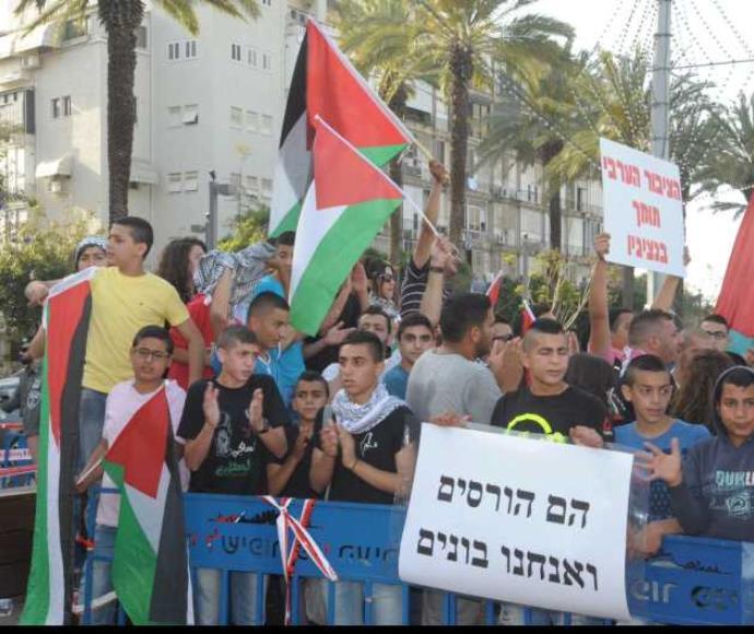 הפגנת ערביי ישראל בתל אביב