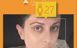 אפליקציית how old