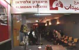 תיאטרון אלמידאן חיפה
