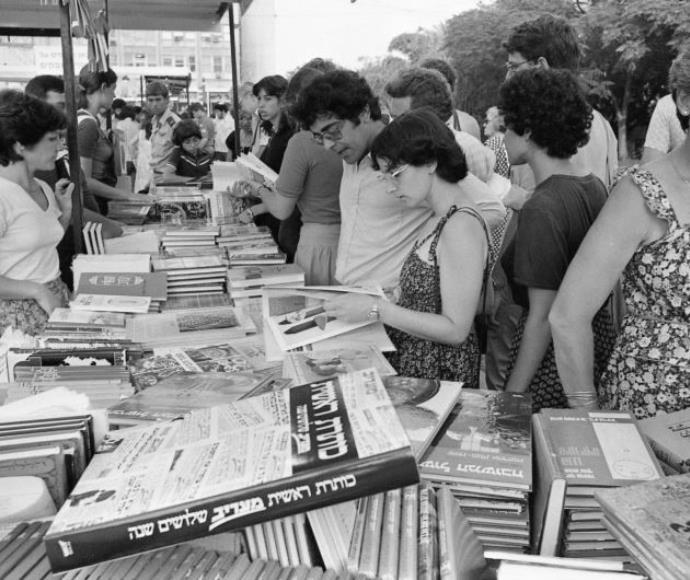 שבוע הספר ב-1979 בכיכר מלכי ישראל (רבין)