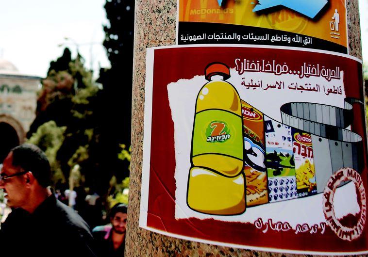 כרזה הקוראת להחרים מוצרים ישראלים
