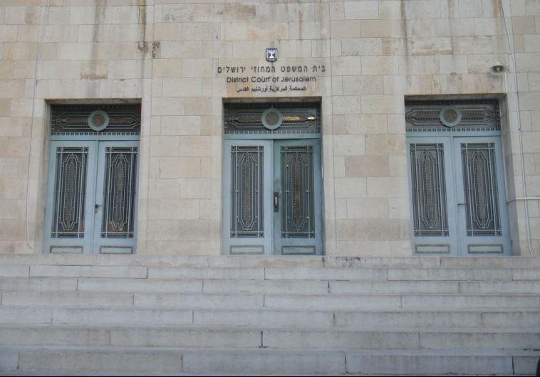 בית המשפט המחוזי בירושלים. צילום: אתר הרשות השופטת