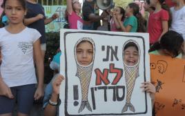 הפגנה נגד הצפיפות בכיתות בבית הספר גבריאלי בתל אביב