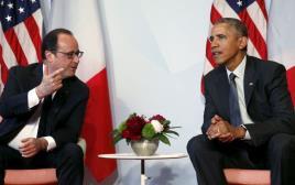 ברק אובמה ופרנסואה הולנד