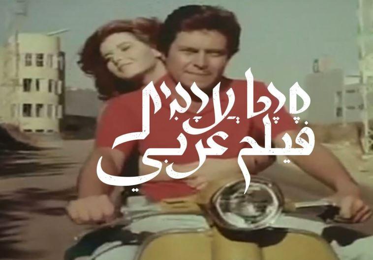 סרט ערבית
