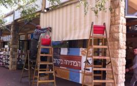 בית הקפה IZ בזכרון יעקב