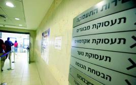לשכת התעסוקה בירושלים