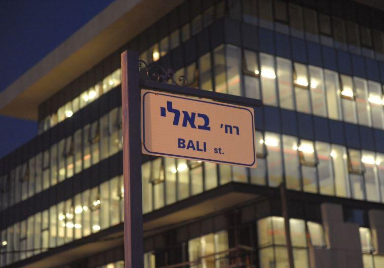 רחוב באלי באור יהודה. צילום: אבשלום ששוני