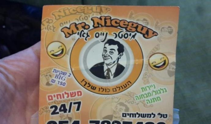 הזמנת נייס גאי