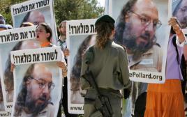 הפגנה למען שחרורו של יונתן פולארד