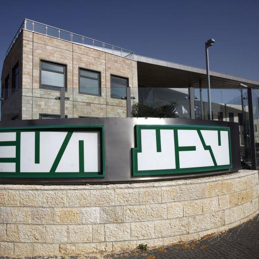 בניין של חברת ''טבע'' בירושלים  (צילום: רויטרס)