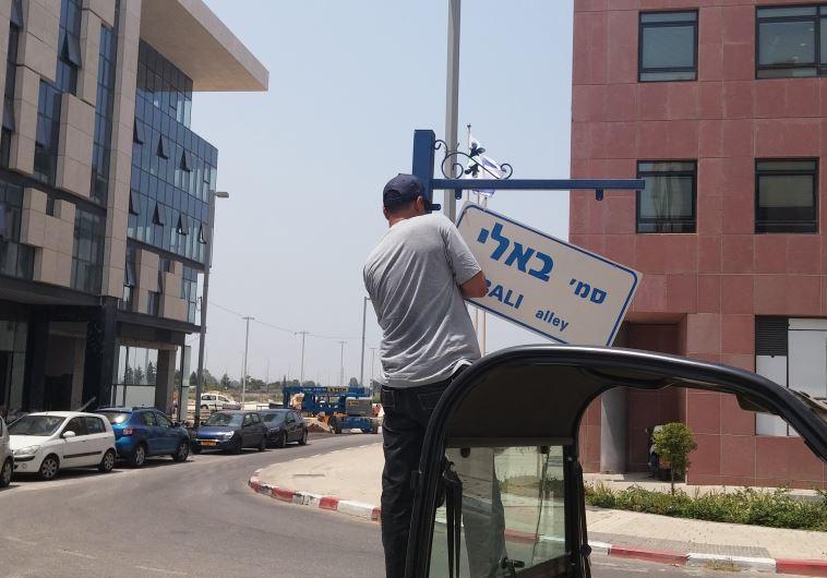 """הסרת השלט של רחוב """"באלי"""" באור יהודה"""