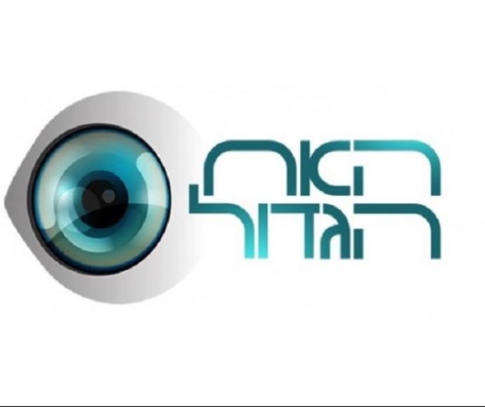 לוגו האח הגדול