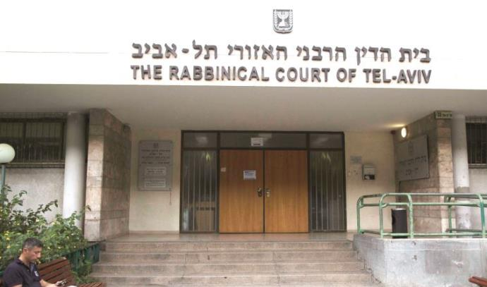 """בית הדין הרבני האזורי בת""""א (למוסד בתמונה אין קשר לכתבה)"""