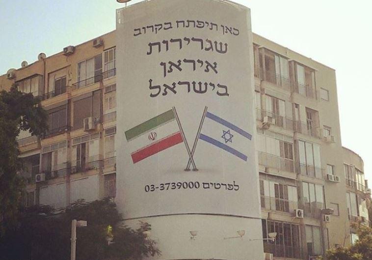 iran israel relations