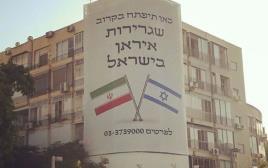 שלט מסתורי בתל אביב המודיע על פתיחה של שגרירות איראן בישראל