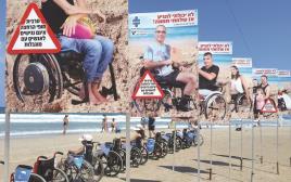 קמפיים המחאה על היעדר נגישות בחופים